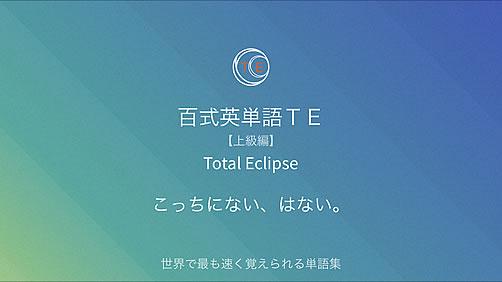 13時間で覚えきる!百式英単語TE上級編【Total Eclipse】