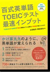 百式英単語TOEIC最速インプット