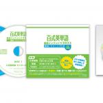 百式英単語 CD収録の風景
