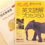 『ポレポレ英文読解』のベストパートナー! 百式英単語【上級編】