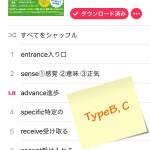 タイプB, C音源