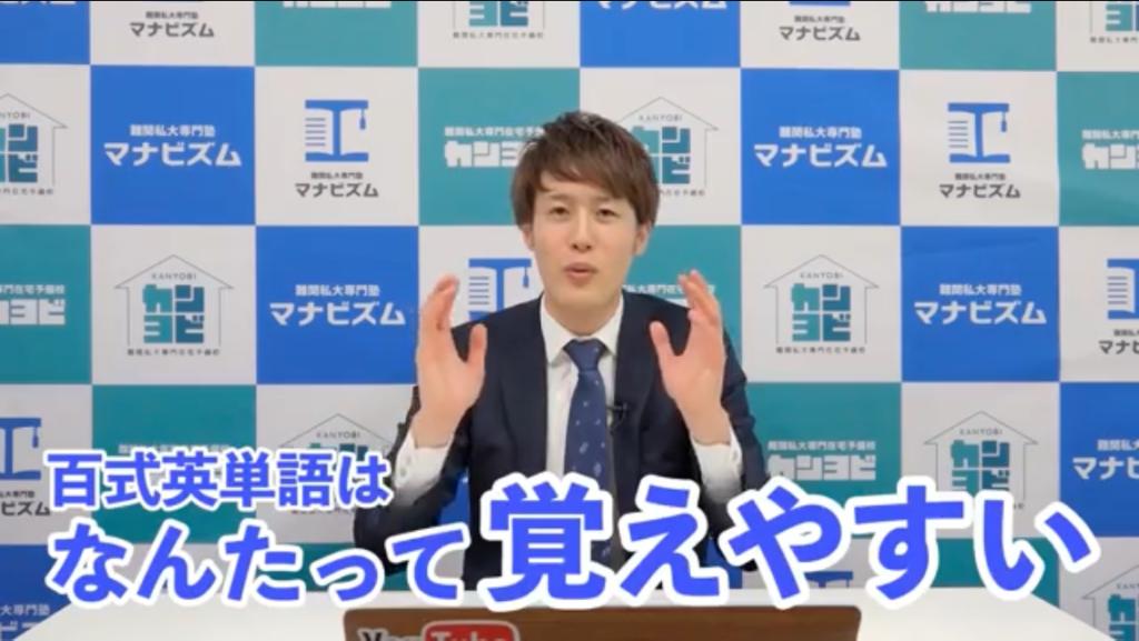 百式英単語最速インプット→2023が優勝!