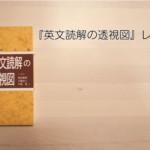 英文読解の透視図レビュー